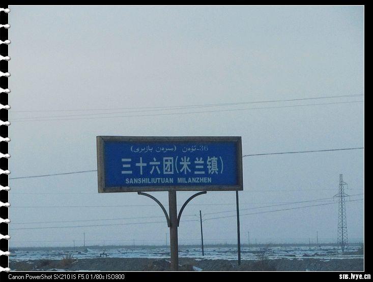 新疆若羌米兰镇(三十六团) 绿野户外网
