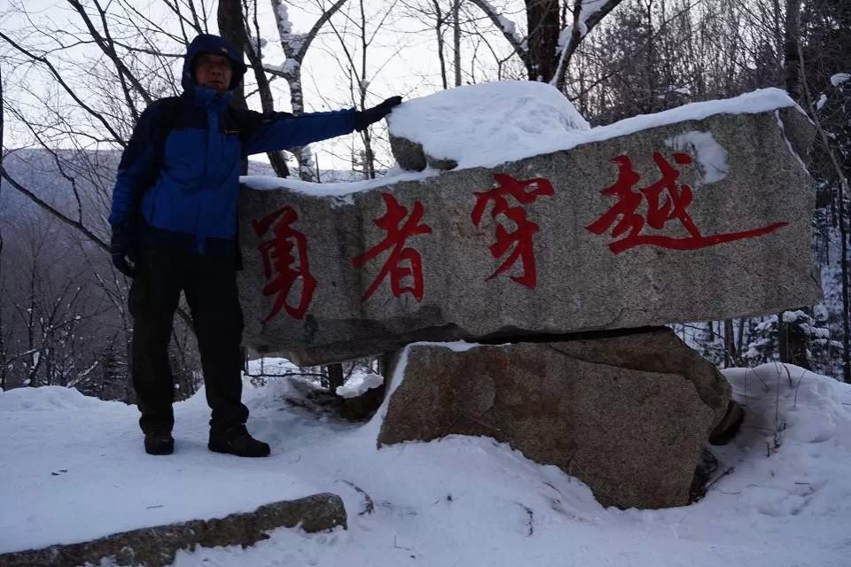 勇者穿越——雪谷至雪乡游-葫芦岛-辽宁-绿野户外网