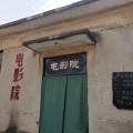 骑行徐州福达生态园知青纪念馆