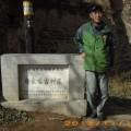 2012年11月11日(周日) 光棍节登顶孤独独山,游览古 ...