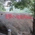 150613秦皇岛祖山