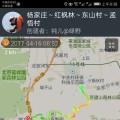 红枫林东山村孟悟村