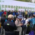 20150418北京绿道志愿服务项目启动仪式