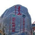 """20120609磨练与灵净——不可阻挡的""""大五朝台"""" ..."""