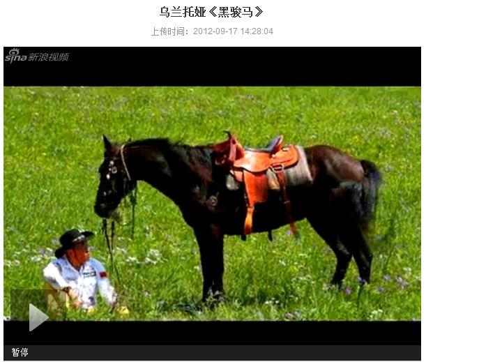 一个视频给你 乌兰托娅 黑骏马 -看见冰封傻小子来回跑 看见西部鞍子
