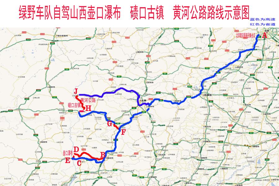 山西平遥县城地图