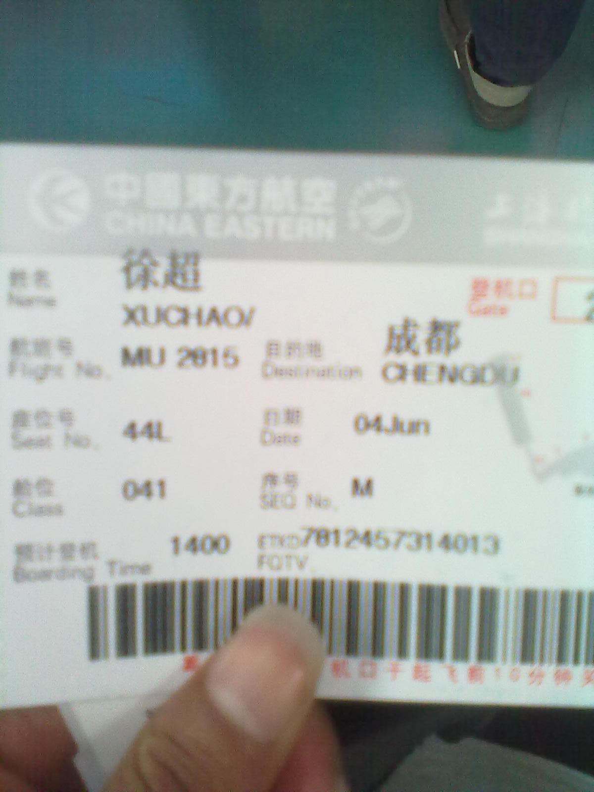 《想订九月一号从徐州到南京的动车票(学生票),什么时候可以在网上