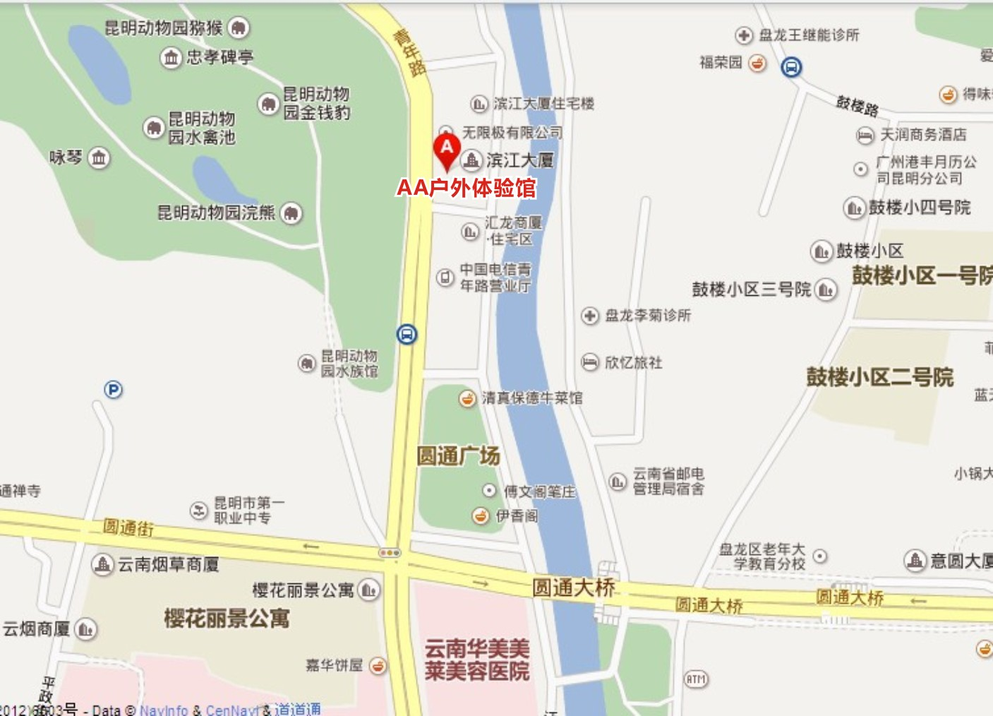 """格瓦拉之路""""----刘勇未登峰分享会(昆明站)"""