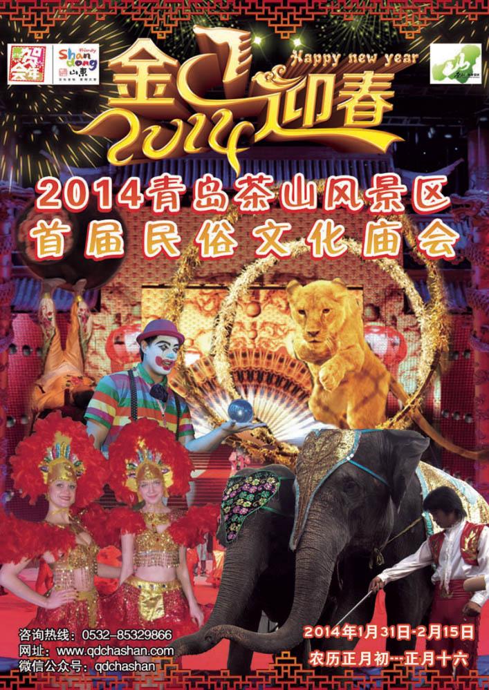 2014年青岛茶山风景区春节民俗文化庙会