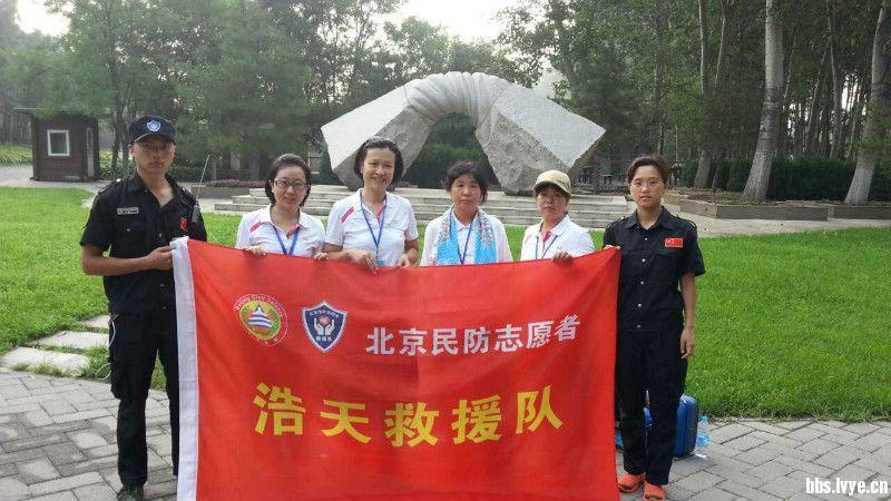 北京民防志愿者浩天救援队风采展示