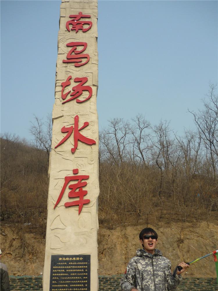 【凯乐队】2014年3月8日懒汉坡-西山森林公园共度38登山活动照片图片