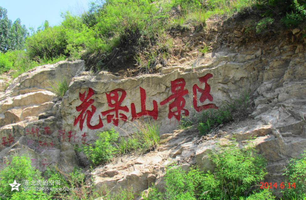 花果山-葫芦岛-辽宁-绿野户外网