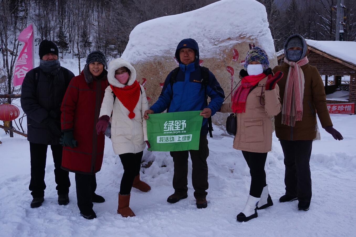 雪谷至雪乡穿越印记-葫芦岛-辽宁-绿野户外网