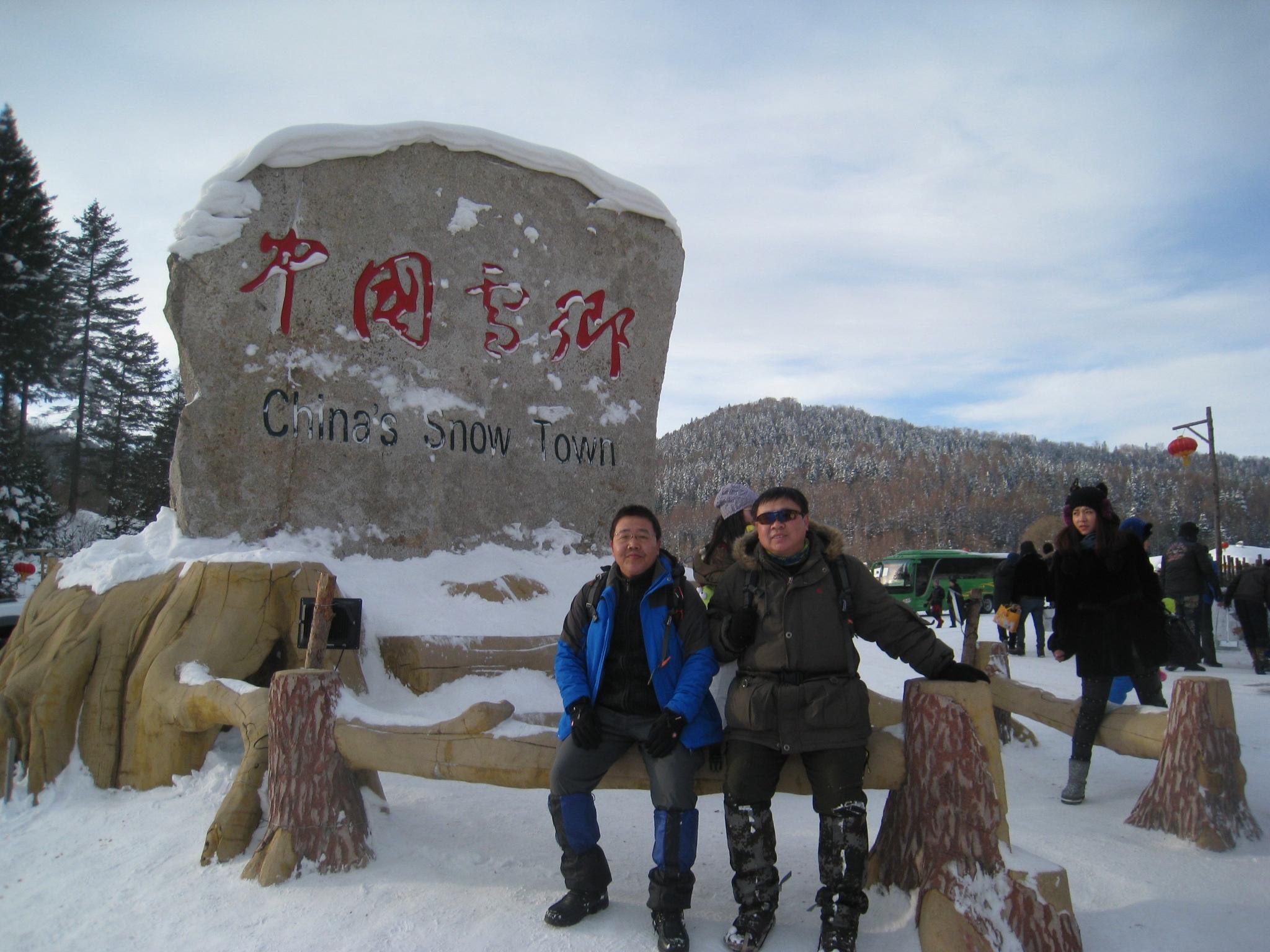 不一样的体验——雪谷到雪乡穿越-葫芦岛-辽宁-绿野网