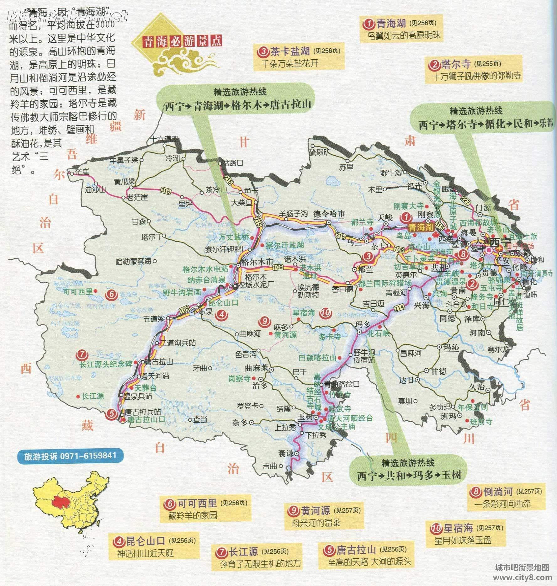 青海省旅游地图 (1).jpg