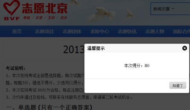 志愿北京2.png
