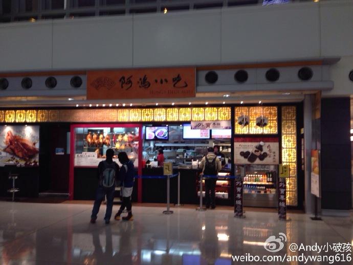 香港机场米其林餐厅.jpg