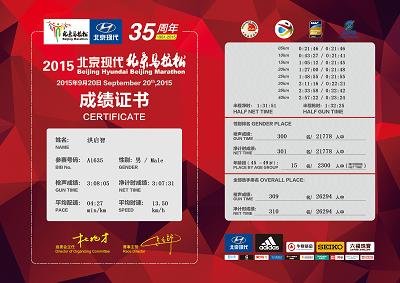 2015北京马拉松参赛成绩证书1.png
