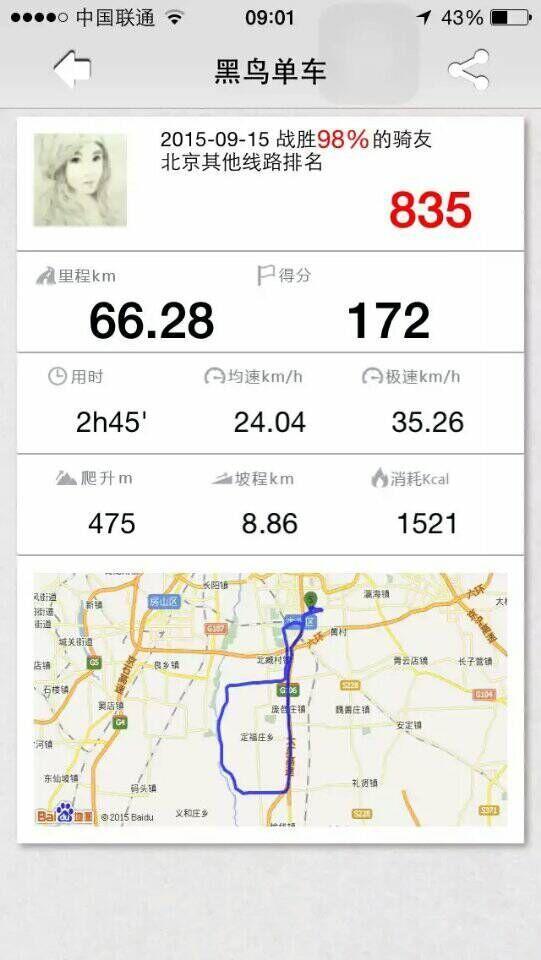 QQ图片20151003195215.jpg