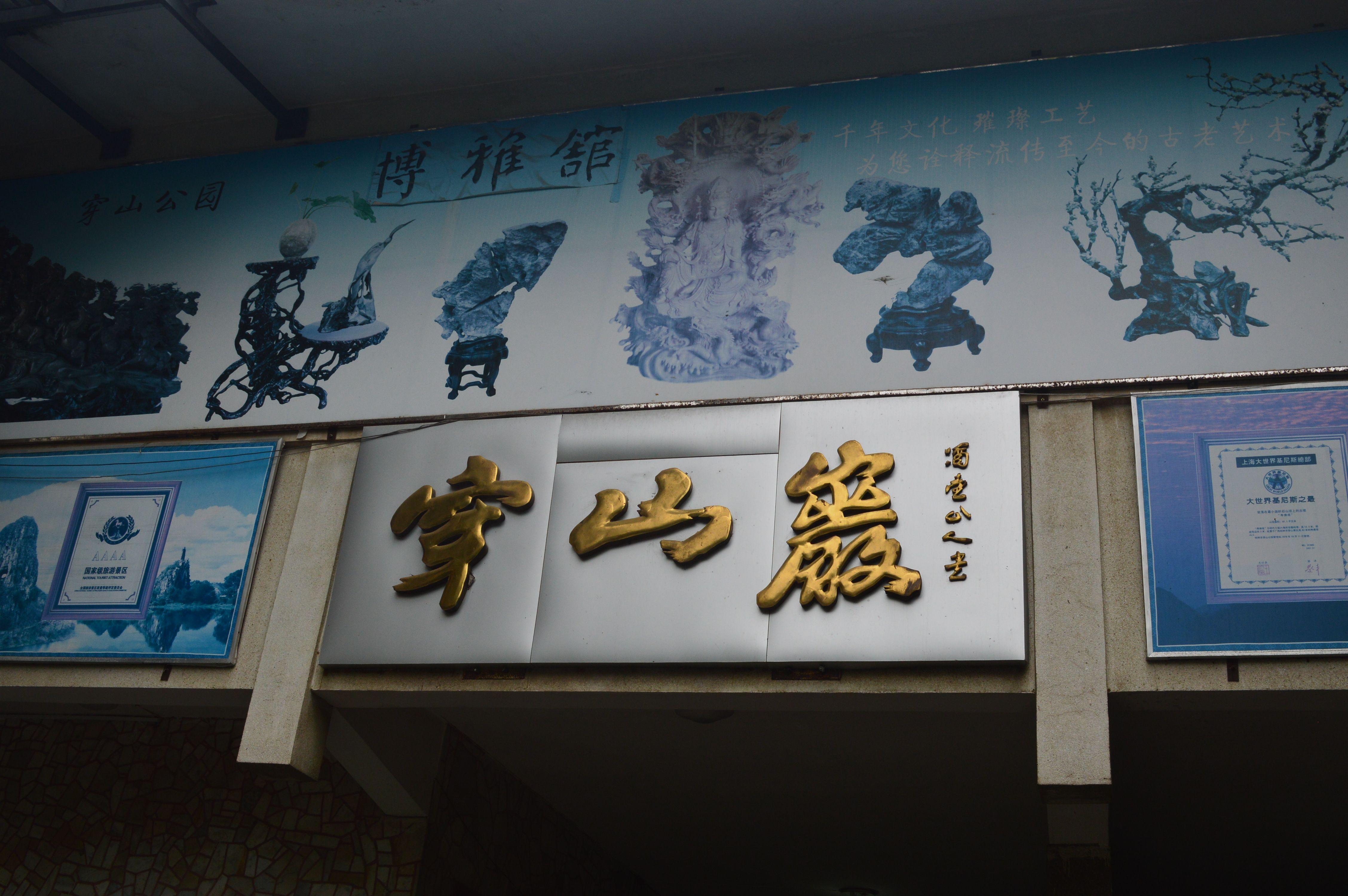 桂林山水之穿山岩