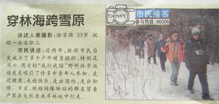 1辽沈晚报2008年1月3日刊登我们群的活动照片.jpg