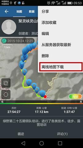 离线地图下载2_副本.jpg