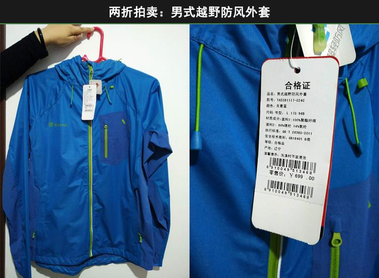 两折拍卖:男式越野防风外套.jpg