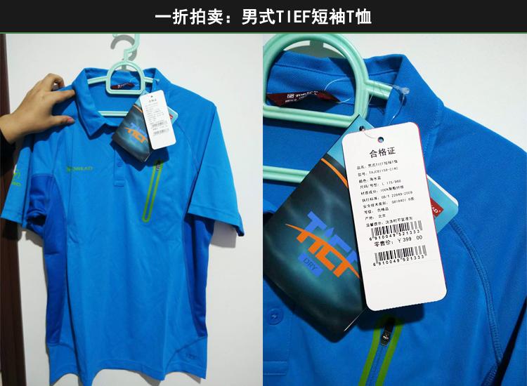 一折拍卖:男式TIEF短袖T恤.jpg