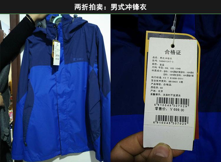 两折拍卖:男式冲锋衣.jpg
