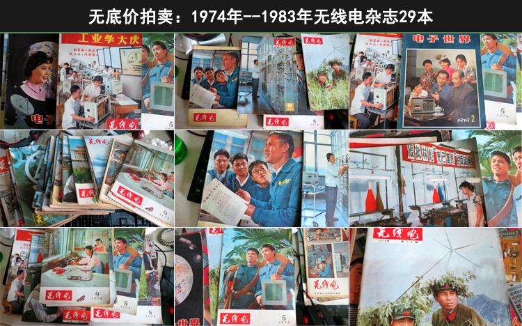 无底价拍卖:1974年--1983年无线电杂志29本.jpg