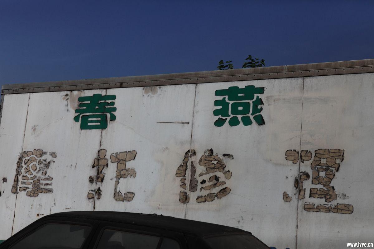井陉行392.JPG