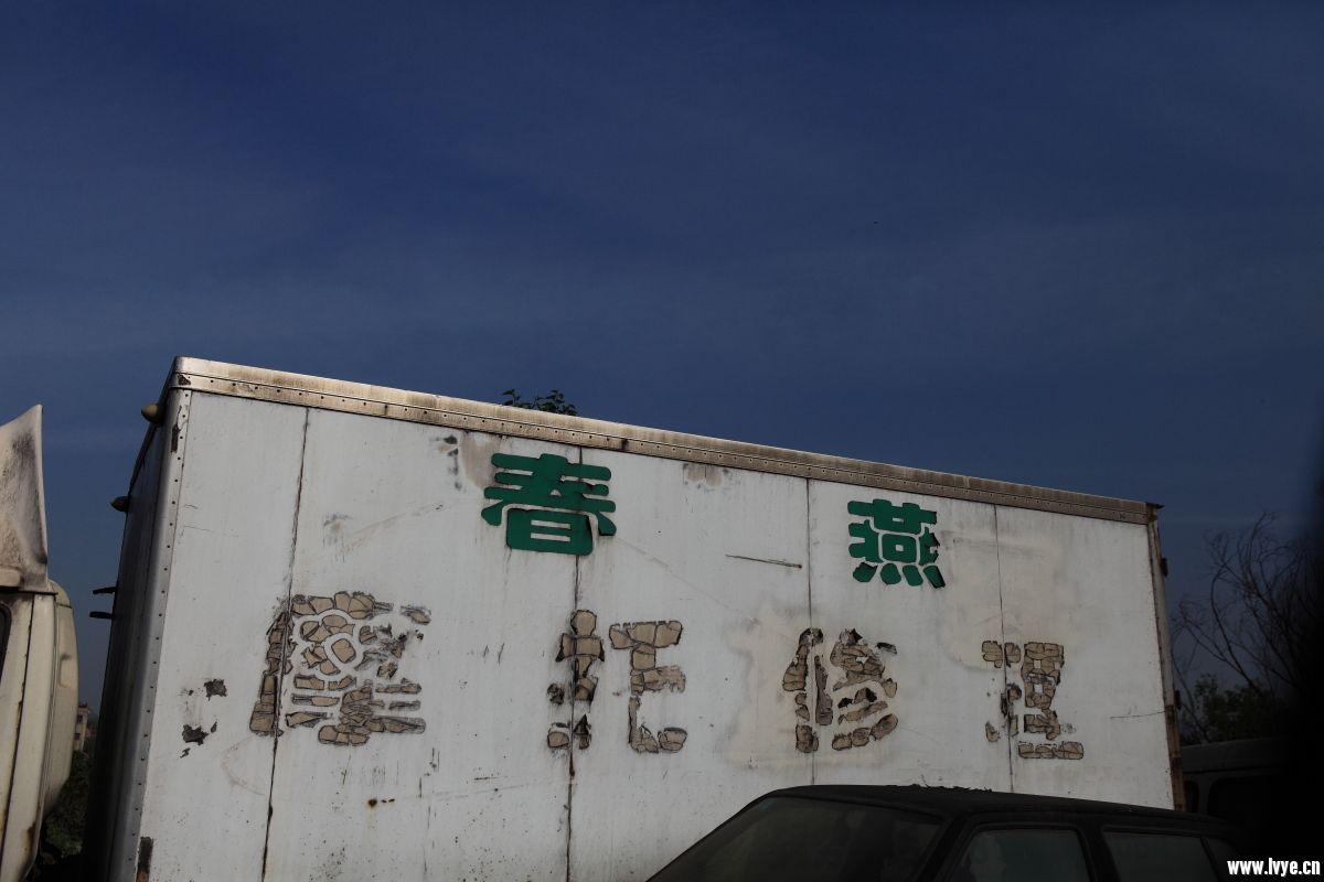 井陉行393.JPG