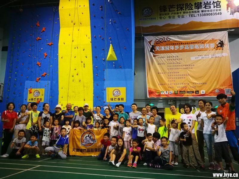 第一届《锋芒杯》攀岩挑战赛