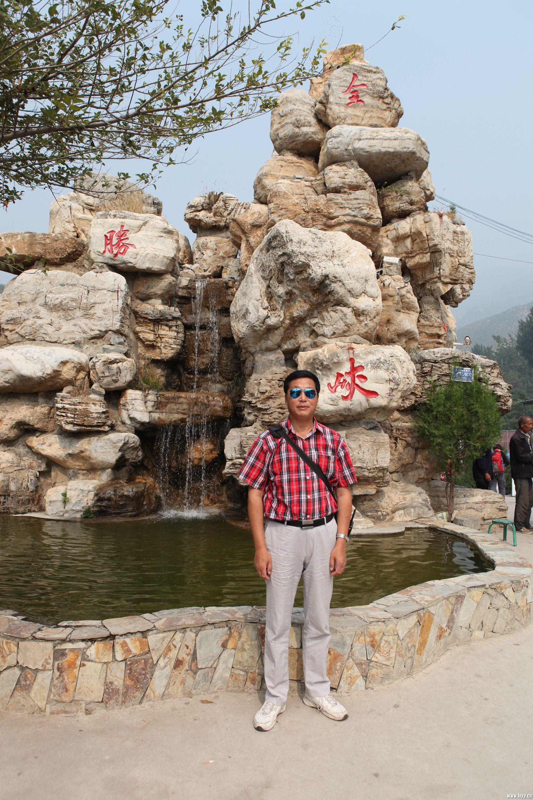 2016年9月24日《保定全胜峡风景区 观景 游玩 拍照》照片集锦