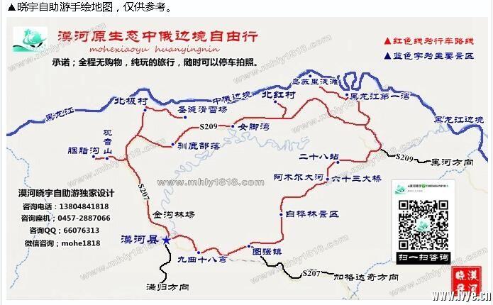 漠河冬季线路浓缩3日游3.jpg