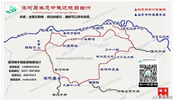 漠河冬季4日3.jpg