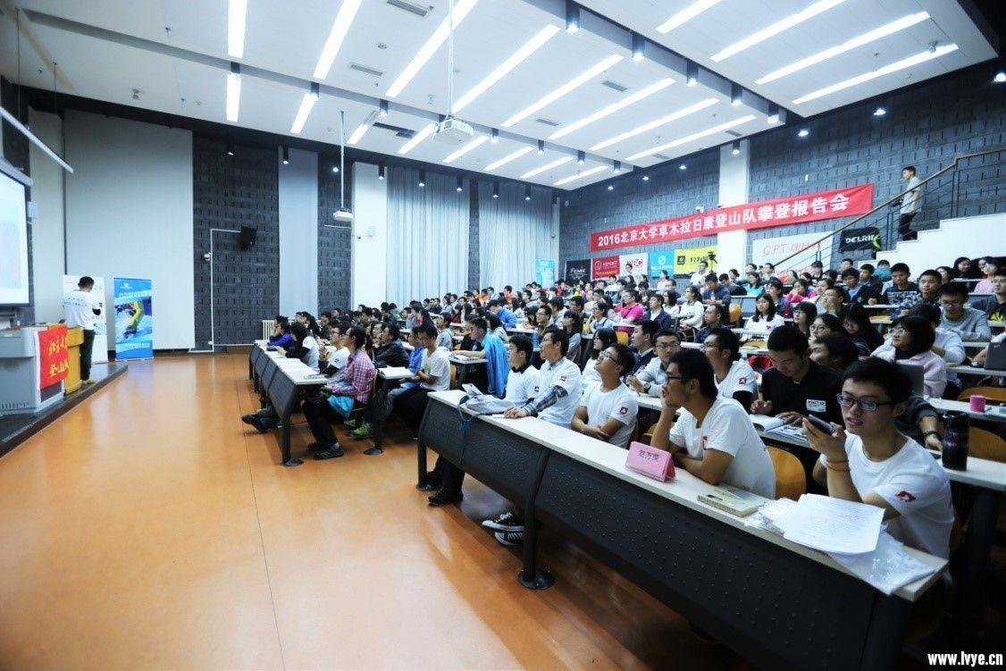 北京大学山鹰社举办2016卓木拉日康登山报告会