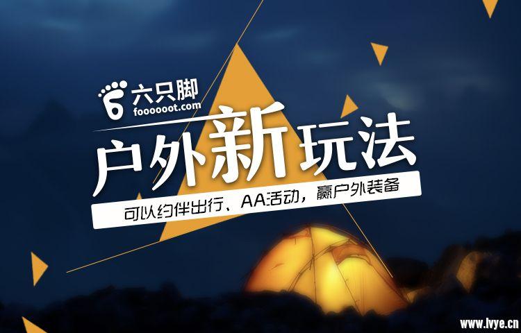 zjw20170210六只脚app-banner1.jpg