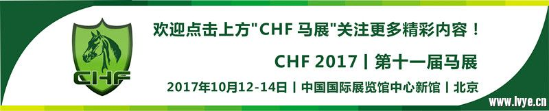 CHF 2017头图.jpg
