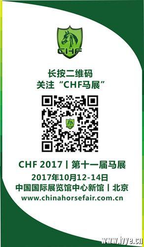 CHF 2017尾图.jpg