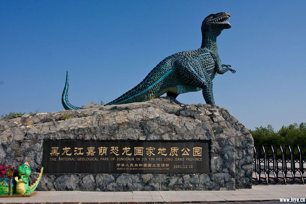 嘉荫恐龙国家地质公园1.jpg