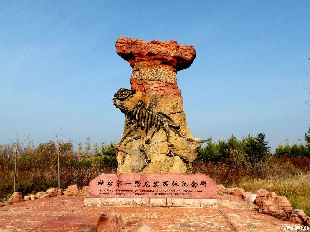 嘉荫恐龙国家地质公园8.jpg