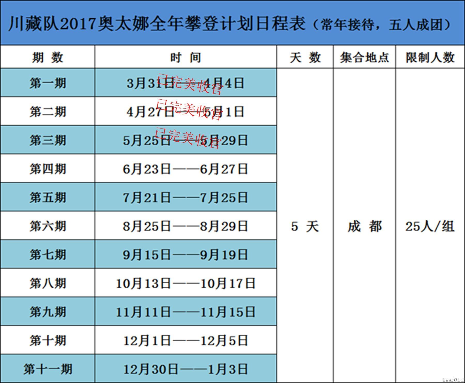 17奥太娜排期_副本.jpg