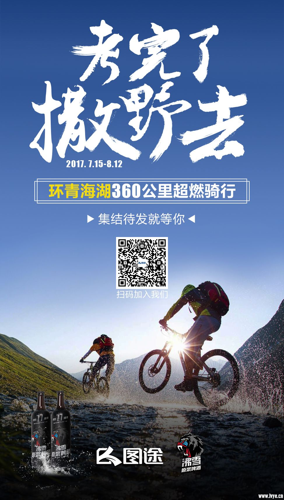 青海湖骑行海报.jpg