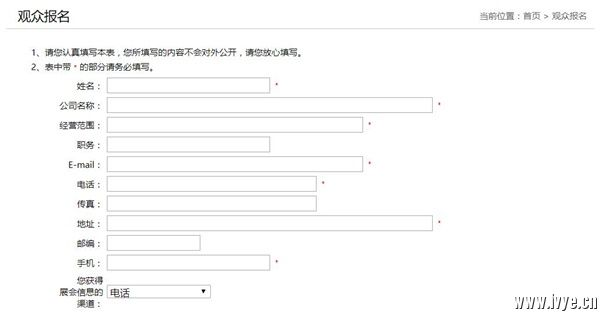 03 网页观众报名界面2-1.jpg