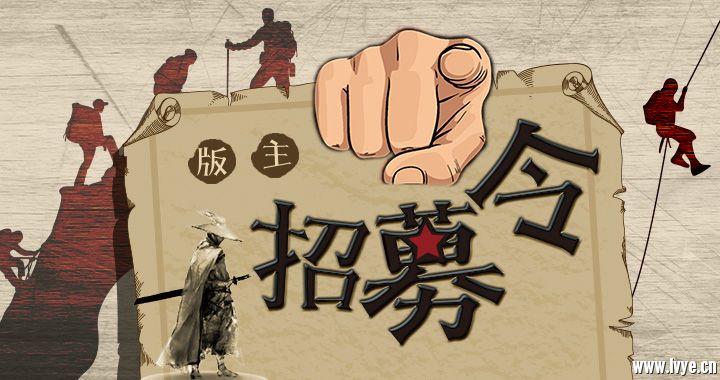 版主招募_720-380_cn.jpg