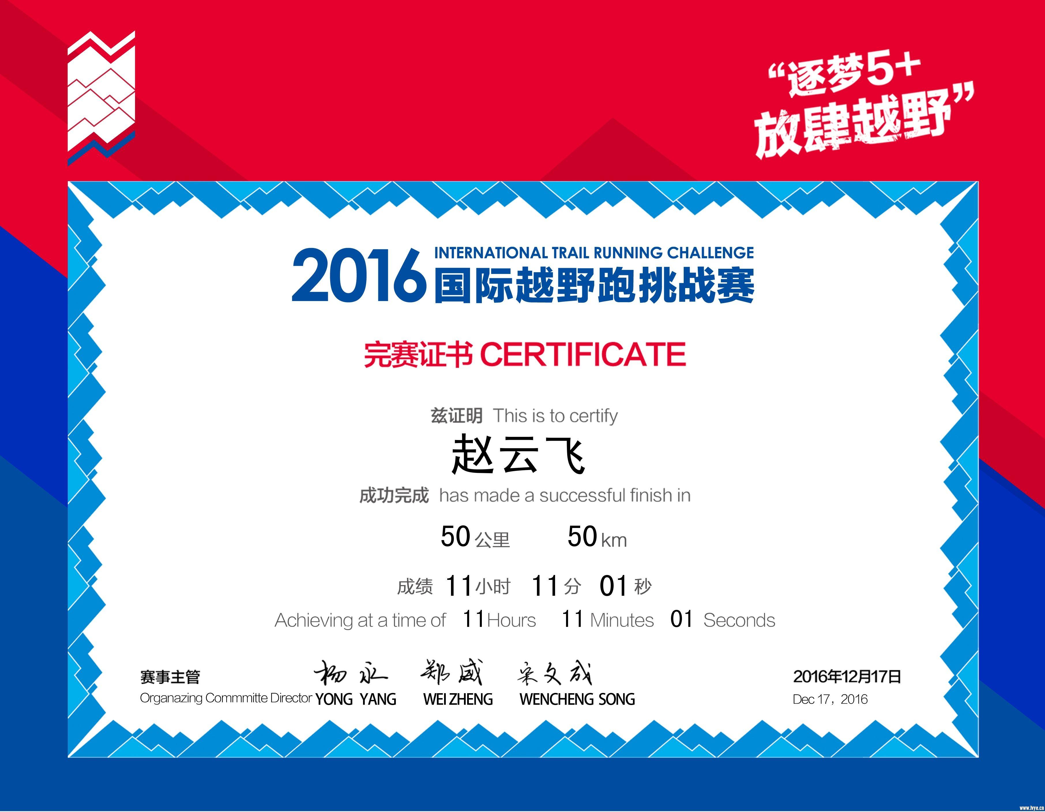 2016-国际越野跑.jpg