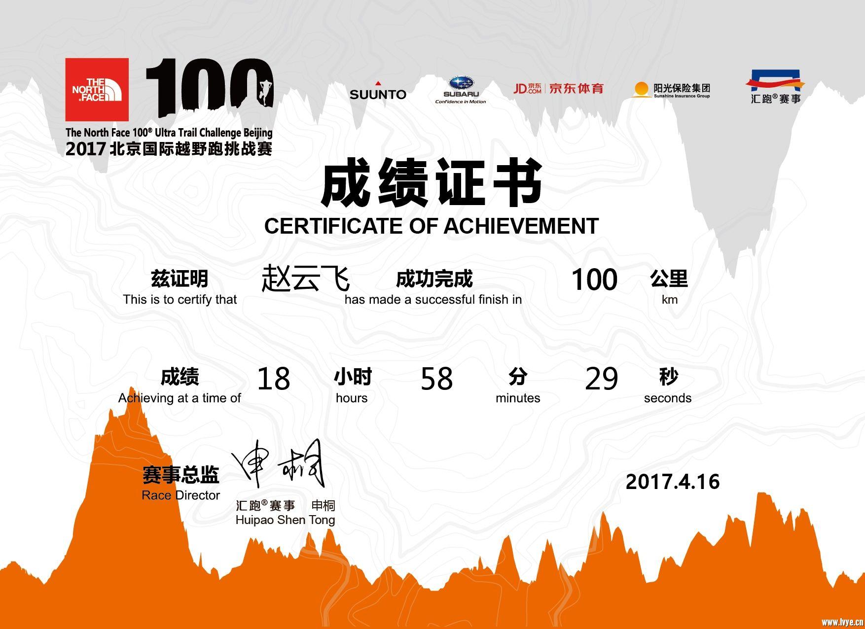 2017-TNF100 (1).jpeg