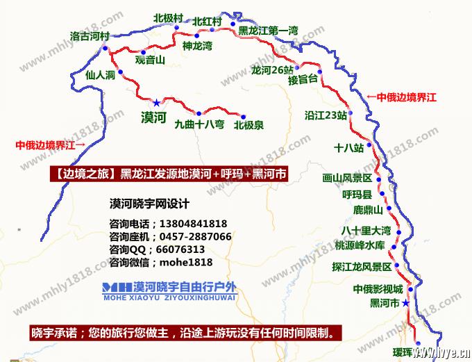 黑河地图.png