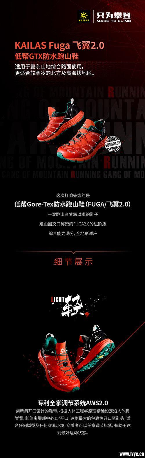 FUGA 2.0 GTX产品细节图1_01.jpg